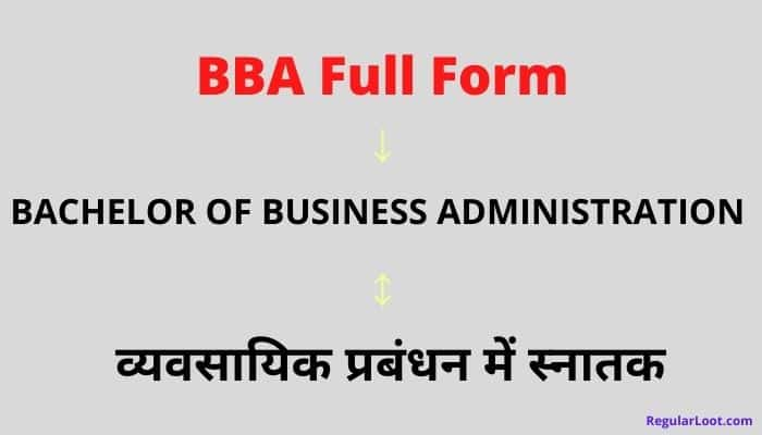 Bba Full Form in Hindi