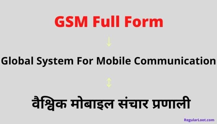 Gsm Full Form in Hindi