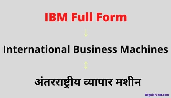 Ibm Full Form in Hindi