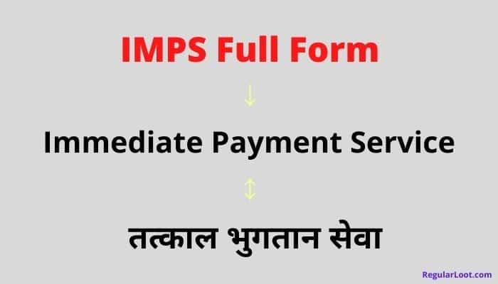 IMPS का फुल फॉर्म क्या होता है? IMPS Full Form In Hindi 1