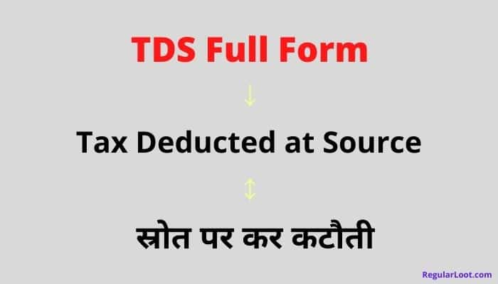 TDS Full Form in Hindi